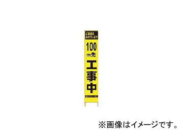 仙台銘板 PXスリムカンバン 蛍光黄色高輝度HYS-09 100m先工事中鉄枠付 2362093(8184812)