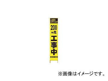 仙台銘板 PXスリムカンバン 蛍光黄色高輝度HYS-09 200m先工事中鉄枠付 2362094(8184813)