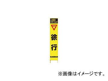 仙台銘板 PXスリムカンバン 蛍光黄色高輝度HYS-10 徐行 鉄枠付き 2362100(8184816)