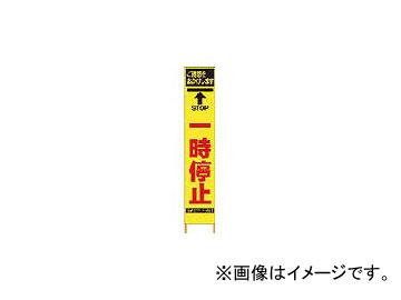仙台銘板 PXスリムカンバン 蛍光黄色高輝度HYS-26 一時停止 鉄枠付き 2362260(8184820)