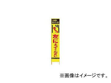 仙台銘板 PXスリムカンバン 蛍光黄色高輝度HYS-33 左によってください 鉄枠付 2362330(8184823)