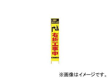 仙台銘板 PXスリムカンバン 蛍光黄色高輝度HYS-34 右折工事中 鉄枠付き 2362340(8184824)
