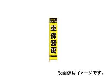 仙台銘板 PXスリムカンバン 蛍光黄色高輝度HYS-41 車線変更 鉄枠付き 2362410(8184827)