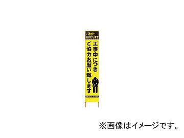 仙台銘板 PXスリムカンバン 蛍光黄色高輝度HYS-52 お願い 鉄枠付き 2362520(8184828)