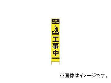 仙台銘板 PXスリムカンバン 蛍光黄色高輝度HYS-57 マーク工事中 鉄枠付き 2362570(8184829)