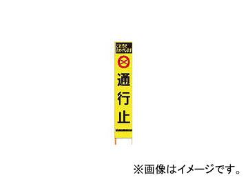 仙台銘板 PXスリムカンバン 蛍光黄色高輝度HYS-63 通行止 鉄枠付き 2362630(8184833)