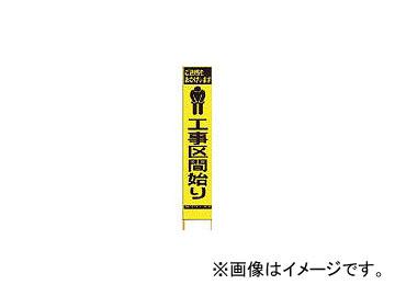 仙台銘板 PXスリムカンバン 蛍光黄色高輝度HYS-66 工事区間始り 鉄枠付き 2362660(8184834)
