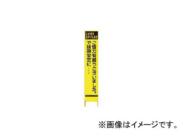 仙台銘板 PXスリムカンバン 蛍光黄色高輝度HYS-82 感謝 鉄枠付き 2362820(8184837)