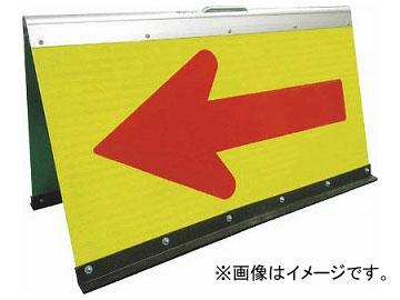 グリーンクロス 蛍光高輝度二方向矢印板 イエロー・グリーン面 赤矢印 1106040413(7837941)