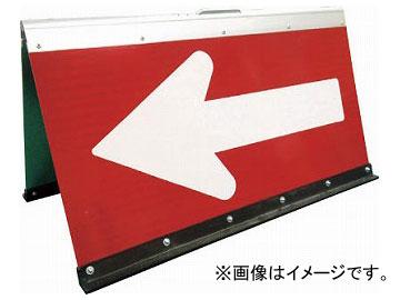 グリーンクロス 高輝度二方向矢印板 赤面 白矢印 1106040415(7837950)
