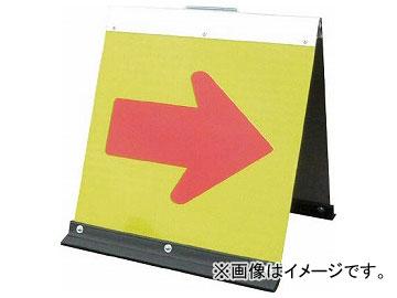 グリーンクロス 蛍光高輝度二方向矢印板ハーフイエローグリーン面 赤矢印 1106040513(7837968)