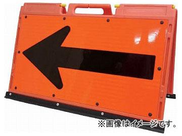 仙台銘板 ソフトサインボードオレンジ/黒プリズム(矢印板) H600×W900mm 3095500(8184839)