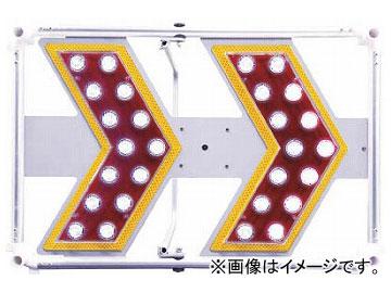仙台銘板 軽量型矢印板 LIGHT H400×W600mm 白LED 3093100(8184845)