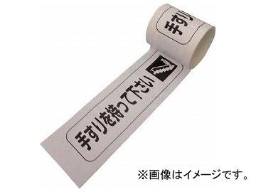 日東 ラインテープ EーSDP 100mm×50M 手すりを持って下さい 100E-SDP14(7898967)