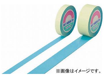 緑十字 ガードテープ(ラインテープ) 水色 50mm幅×100m 屋内用 148068(7917716)