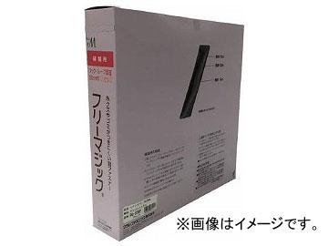 ユタカ フリーマジック切売り箱 50mm×25m ブラック PG-536F(7947267)