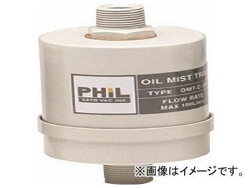 佐藤 オイルミストトラップ OMT-C-100(8189249)