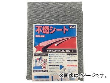 ユタカ シート 不燃シート 1m×1m B-34(7944047)