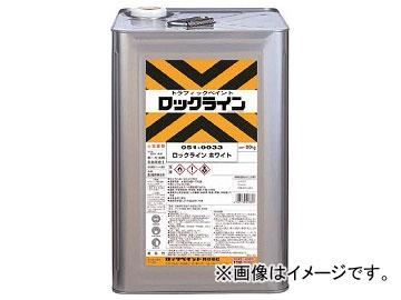 ロック ロックライン ムエンエロー 20kg 051-0035-01(7878214)