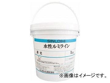 シンロイヒ 水性ルミライン蓄光 1kg クリーム 2000MR(8186475)