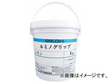 シンロイヒ ルミノグリップ 1kg レモン 20016Z(8186456)