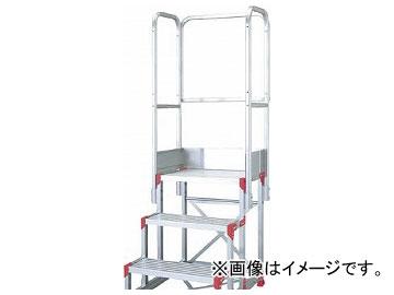 ピカ 作業台用手すりZG-TE型 天場三方手すり 2段用 ZG-TE1A11H(8184723)