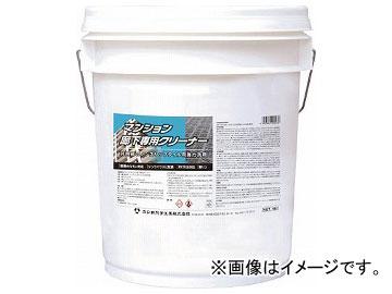 ユシロ化学工業 マンション廊下専用クリーナー 3120007721(8193512)