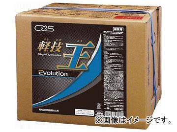 シーバイエス 樹脂ワックス 軽技王レボリューション 18L 6007457(8199070)