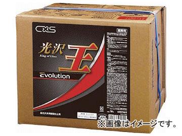シーバイエス 樹脂ワックス 光沢王レボリューション 6007465(8199071)