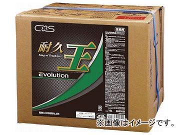 シーバイエス 樹脂ワックス 耐久王エボリューション 18L 6007481(8199072)