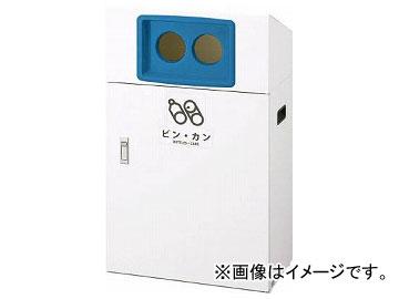 コンドル リサイクルボックス YO-50(BL)ビン・カン YW-402L-ID(8283431)