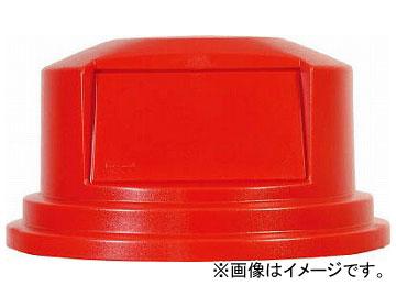 ラバーメイド ラウンドブルートコンテナ用フタ ドーム型 166.5L用 レッド 26478805(8194451)