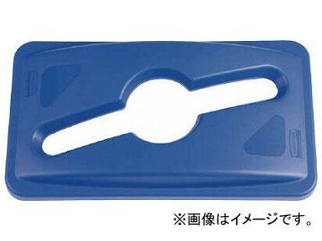 ラバーメイド スリムジムコンテナ用フタ シングルストリーム方式 ブルー 178837265(8194496)
