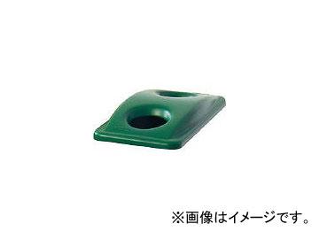 エレクター スリムジムコンテナ用フタ ボトル/缶廃棄用 グリーン 2692-8806(8194506)