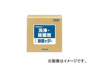 サラヤ 除菌でグー 20kg 31848(8185104)