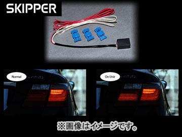 スキッパー/SKIPPER オリジナルライティングシステム デュアルテールユニット/DUAL TAIL UNIT トヨタ レクサス/LEXUS LS460/LS460L/LS600h/LS600hL