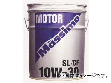 富士興産 マッシモ/MASSIMO エンジンオイル モーターSL/CF 10W-40 200Lドラム 【smtb-F】