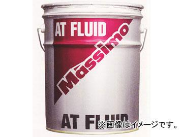 富士興産 マッシモ/MASSIMO ATF ATフルード 20L缶