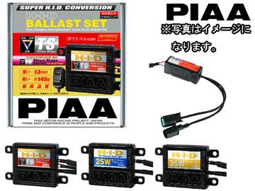PIAA HID バラストセット THREE STAGE HH145 12V 45W⇔35W(⇔25W要:PH160)
