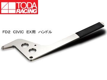 戸田レーシング/TODA RACING シビック TypeR/インテグラ TypeR/アコード EUROR K20A FD2 CIVIC EX用 ハンドル 99000-20000-OP