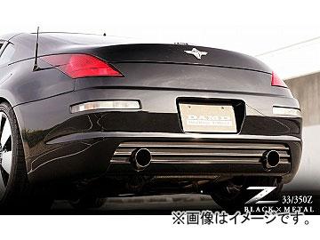ダムド BLACK×METAL リアバンパー ニッサン フェアレディZ Z-33/350Z