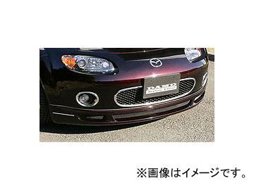 ダムド Styling Effect フロントアンダースポイラー マツダ ロードスター NCEC-100001~350000