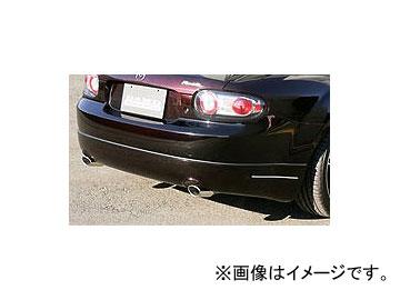 ダムド Styling Effect リアアンダースカート マツダ ロードスター NCEC-100001~350000