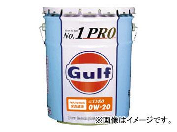 ガルフ/Gulf エンジンオイル ナンバーワン プロ/No.1 PRO 0W-20 入数:20L×1缶