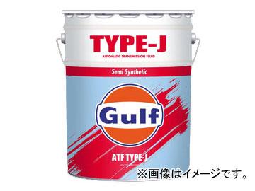 ガルフ/Gulf ATF タイプJ 入数:20L×1缶