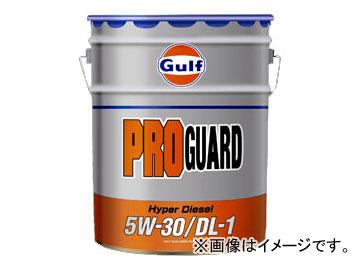 ガルフ/Gulf ディーゼルエンジンオイル プロガード ハイパーディーゼル/PRO GUARD Hyper Diesel DL-1 10W-30 入数:20L×1缶