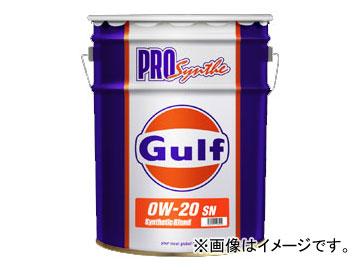 ガルフ/Gulf エンジンオイル プロシンセ/PRO Synthe 0W-20 SN/GF-5 入数:200L×1缶