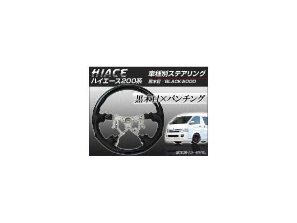 AP ステアリング 黒木目 AP-STEERING-001-BLACKWOOD トヨタ ハイエース 200系