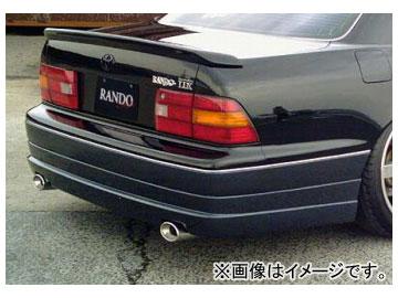 乱人 RANDO Style リアハーフスポイラー トヨタ セルシオ 20系 前期