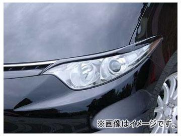 乱人 RANDO Style アイライン 純正色ペイント済 トヨタ エスティマ アエラス GSR/ACR 50系 前期